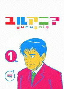 【送料無料選択可!】ユルアニ? 1 / アニメ