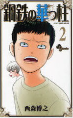 鋼鉄の華っ柱 2 (少年サンデーコミックス) (コミックス) / 西森 博之
