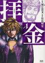 拝金 1 (ゼノンコミックス) (コミックス) / 竹谷州史/画 堀江貴文/原作