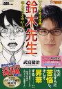 鈴木先生 こんな先生漫画、読んだことない (Coinsアクションオリジナル) (廉価版コミックス) ...