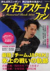 【送料無料選択可!】フィギュアスケートファン MEMORIAL BOOK 2011 (COSMIC MOOK) (単行本・ム...