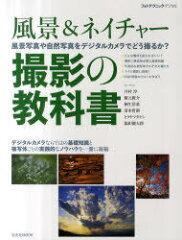 【送料無料選択可!】風景&ネイチャー撮影の教科書 風景写真や自然写真をデジタルカメラでどう...