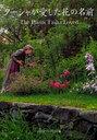 【送料無料選択可!】ターシャが愛した花の名前 (単行本・ムック) / メディアファクトリー/編 ...