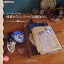 味紙とヴィンテージな雑貨たち 大人可愛い素材集