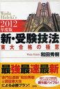 【送料無料選択可!】新・受験技法 東大合格の極意 2012年度版 (単行本・ムック) / 和田秀樹/著