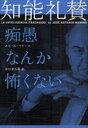 知能礼賛 痴愚なんか怖くない (単行本・ムック) / ホセ・A・マリーナ/著 谷口伊兵衛/訳