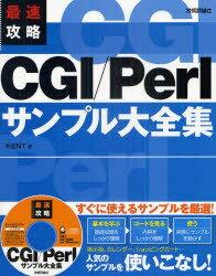 【送料無料選択可!】最速攻略CGI/Perlサンプル大全集 (単行本・ムック) / KENT/著