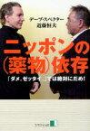 ニッポンの<薬物>依存 「ダメ。ゼッタイ。」では絶対にだめ! (単行本・ムック) / デーブ・スペクター/著 近藤恒夫/著