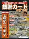 銀聯カードのすべて カード・ウェーブ別冊 (単行本・ムック) / 岩田昭男/監修
