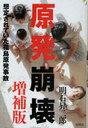 【送料無料選択可!】原発崩壊 想定されていた福島原発事故 (単行本・ムック) / 明石昇二郎/著