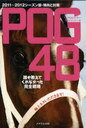 POG48 誰も教えてくれなかった完全戦略 2011〜2012シーズン版・傾向と対策 (単行本・ムッ ...