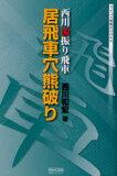 西川流振り飛車 居飛車穴熊破り (マイコミ将棋BOOKS) (単行本・ムック) / 西川和宏/著