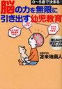【送料無料選択可!】脳の力を無限に引き出す幼児教育 0〜5歳で決まる! (単行本・ムック) / 苫...