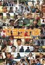 ひるザイル 1st half BOX[DVD] / EXILE