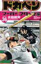 ドカベン スーパースターズ編 36 (少年チャンピオンコミックス) (コミックス) / 水島新司