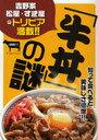 「牛丼」の謎 吉野家・松屋・すき屋のトリビア満載!! (単行本・ムック) / 知的発見!探検隊/編著