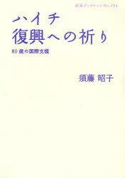 ハイチ 復興への祈り 80歳の国際支援 岩波ブックレット 794 (単行本・ムック) / 須藤 昭子 著