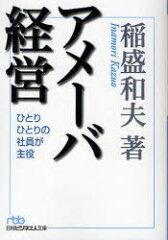アメーバ経営 ひとりひとりの社員が主役 (日経ビジネス人文庫) (文庫) / 稲盛和夫