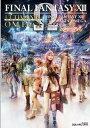 ファイナルファンタジー13アルティマニアオメガ (SE-MOOK)[本/雑誌] (ムック) / スタジオベントスタッフ