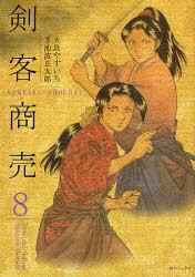 剣客商売 8 (SPコミックス)[本/雑誌] (コミックス) / 大島 やすいち / 池波 正太郎 原作