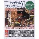 ファイナルファンタジー11電撃の旅団編ヴァナ・ディール公式ワールドガイド 2010Vol.2 (電撃PlayStation) (単行本・ムック) / アスキー・メディアワークス