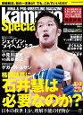 kamipro Special 2010 NOVEMBER 【表紙】 石井慧 (エンターブレインムック) (単行本・ムック) /...