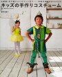 キッズの手作りコスチューム お姫様・王子様からハロウィンまで-衣装作家がデザインした[本/雑誌] (単行本・ムック) / 桜井久美