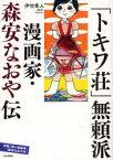 「トキワ荘」無頼派 漫画家・森安なおや伝 (コミックス) / 伊吹隼人/著