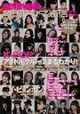 【送料無料選択可!】韓国ドラマ通信 2010 Autumn 【特集】 K-POPアイドルグループまるわかり! ...