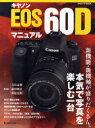 【送料無料選択可!】キヤノン EOS 60Dマニュアル 新機能・新機軸が盛りだくさん。本気で写真を...