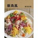 【送料無料選択可!】飯島風 ハジマリは、かもめ食堂。 (単行本・ムック) / 飯島奈美