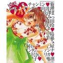 【送料無料選択可!】LOVEフォト 3 【表紙】 ちはやふる (単行本・ムック) / MATOIPU