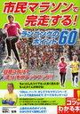 【送料無料選択可!】市民マラソンで完走する!ランニングのポイント60 (コツがわかる本) (単行本・ムック) / 牧野仁