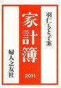 家計簿 2011年版 (単行本・ムック) / 羽仁 もと子 案