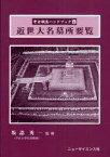 考古調査ハンドブック 4[本/雑誌] (単行本・ムック) / 坂誥秀一