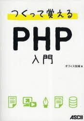 【送料無料選択可!】つくって覚えるPHP入門 (単行本・ムック) / オフィス加減