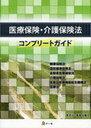 医療保険・介護保険法コンプリートガイドブ (単行本・ムック) / 團野 浩 著