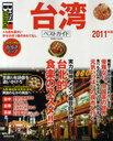 '11 台湾ベストガイド (SEIBIDO MOOK ベストガイド) (単行本・ムック) / 成美堂出版