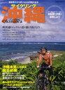 【送料無料選択可!】サイクリング沖縄 走る、見る、食べる…etc自転車で沖縄を満喫しよう (イカロスMOOK) (単行本・ムック) / イカロス出版