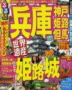 るるぶ兵庫 神戸 姫路 但馬 2011 (るるぶ情報版 近畿) (単行本・ムック) / JTBパブリッシング