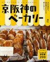 京阪神のベーカリー エルマガmook (単行本・ムック) / 京阪神エルマガジン社