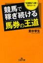 馬券の王道 (王様文庫) (文庫) / 里中李生