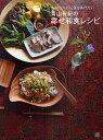青山有紀の幸せ和食レシピ 大切な人に元気をあげたい (単行本...