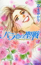 バラ色の聖戦 3 (KISS KC) (コミックス) / こやま ゆかり