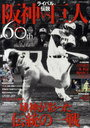 ライバル伝説 阪神VS巨人対決60年 日刊スポーツグラフ (単行本・ムック) / 日刊スポーツ出版社