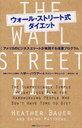 ウォール・ストリート式ダイエット アメリカのビジネスエリートが実践する減量プログラム / 原タイトル:THE WALL STREET DIET (単行本・ムック) / ヘザー・バウアー キャシー・マシューズ 角代みわ