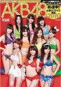 【送料無料選択可!】AKB48総選挙!水着サプライズ発表 2010 (AKB48スペシャルムック) (ムック) ...
