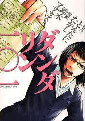 [9月末ごろ入荷分] ダンダリン一○一 1 (モーニングKC) (コミックス) / 鈴木マサカズ/画 とん...