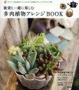 【送料無料選択可!】雑貨と一緒に楽しむ多肉植物アレンジBOOK グリーンが主役のジャンクスタイ...