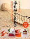 【送料無料選択可!】イチバン親切な棒針編みの教科書 基本の編み方から、なわ編み・編み込み模...